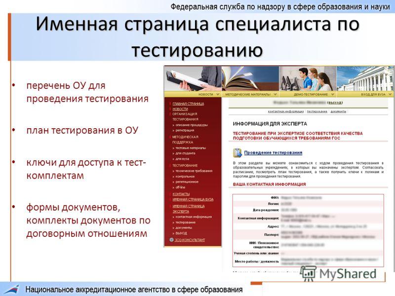 Именная страница специалиста по тестированию перечень ОУ для проведения тестирования план тестирования в ОУ ключи для доступа к тест- комплектам формы документов, комплекты документов по договорным отношениям