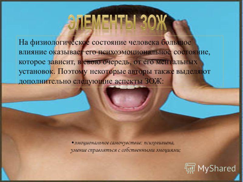 На физиологическое состояние человека большое влияние оказывает его психоэмоциональное состояние, которое зависит, в свою очередь, от его ментальных установок. Поэтому некоторые авторы также выделяют дополнительно следующие аспекты ЗОЖ: эмоциональное