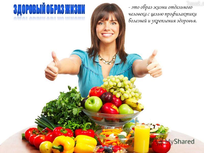 - это образ жизни отдельного человека с целью профилактики болезней и укрепления здоровья.
