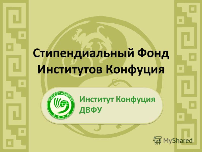 Стипендиальный Фонд Институтов Конфуция Институт Конфуция ДВФУ