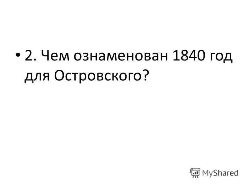 2. Чем ознаменован 1840 год для Островского?