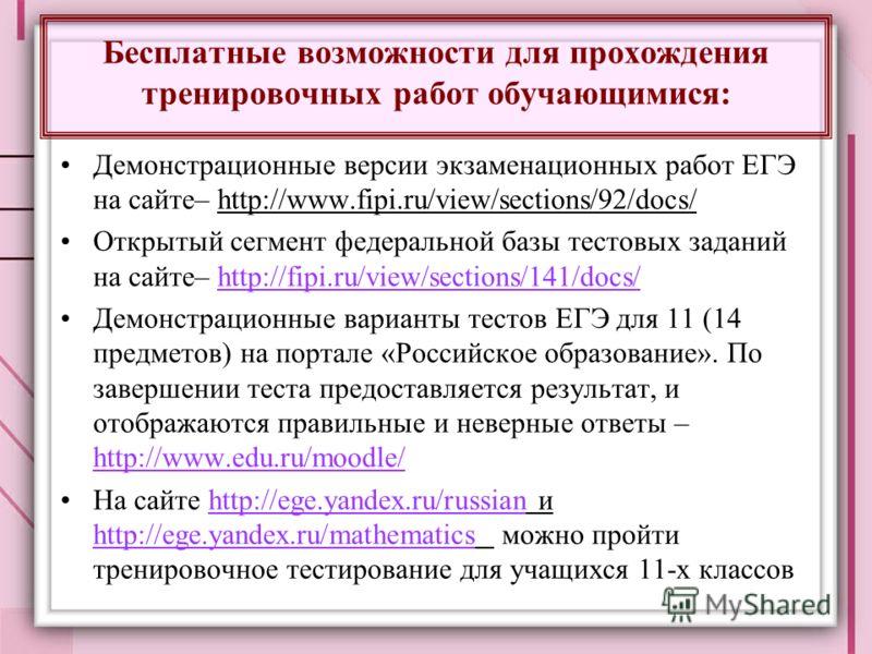 Бесплатные возможности для прохождения тренировочных работ обучающимися: Демонстрационные версии экзаменационных работ ЕГЭ на сайте– http://www.fipi.ru/view/sections/92/docs/ Открытый сегмент федеральной базы тестовых заданий на сайте– http://fipi.ru