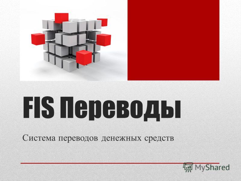 FIS Переводы Система переводов денежных средств