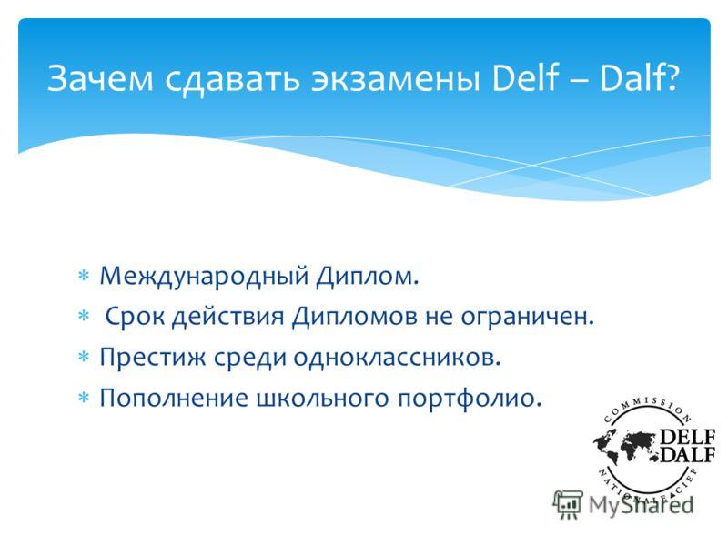 Дипломы DELF/DALF являются документами необходимыми для учебы в высших школах и университетах, для работы во Франции и франкоязычных странах, а также во французских организациях во всем мире. Зачем сдавать экзамены Delf – Dalf?