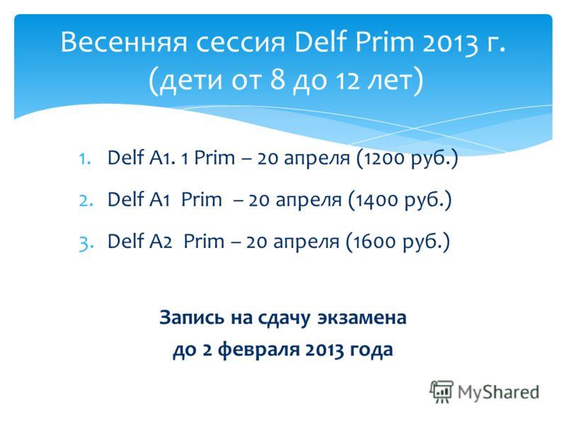 Четыре уровня школьного экзамена DELF A1 для учащихся, которые учат французский язык 1-2 года DELF A2 для учащихся, которые учат французский язык 3-4 года 5 - 8 классы DELF B1 для учащихся, которые учат французский язык 4-5 лет DELF B2 для учащихся,