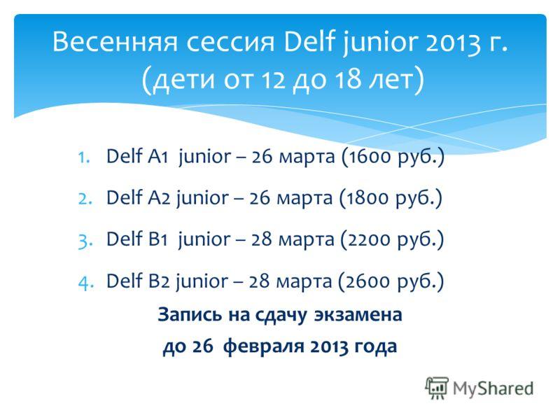 1.Delf A1. 1 Prim – 20 апреля (1200 руб.) 2.Delf A1 Prim – 20 апреля (1400 руб.) 3.Delf A2 Prim – 20 апреля (1600 руб.) Запись на сдачу экзамена до 2 февраля 2013 года Весенняя сессия Delf Prim 2013 г. (дети от 8 до 12 лет)