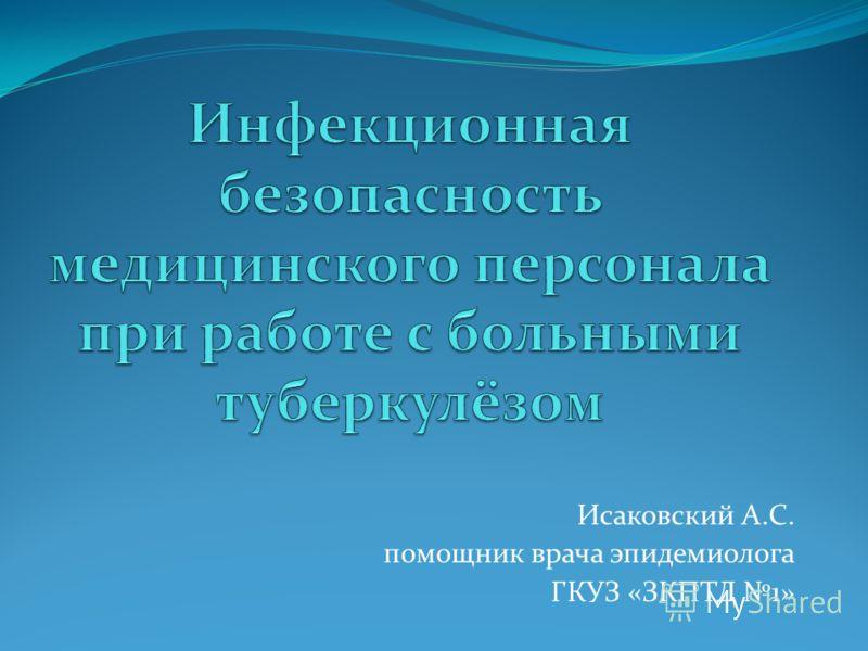 Исаковский А.С. помощник врача эпидемиолога ГКУЗ «ЗКПТД 1»