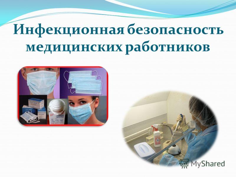 Инфекционная безопасность медицинских работников