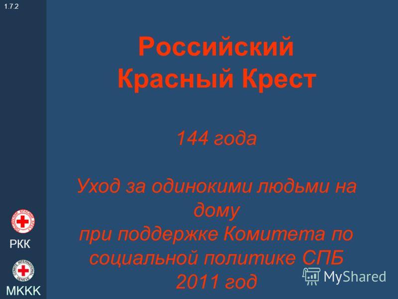 Российский Красный Крест 144 года Уход за одинокими людьми на дому при поддержке Комитета по социальной политике СПБ 2011 год 1.7.2 РКК