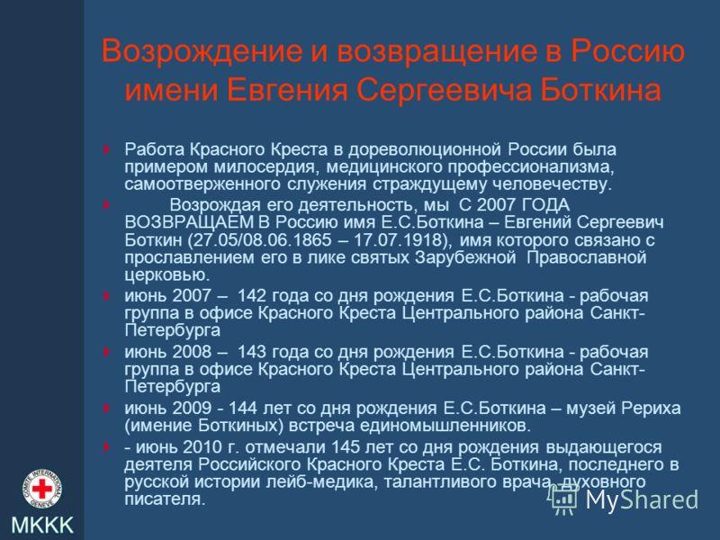 Возрождение и возвращение в Россию имени Евгения Сергеевича Боткина Работа Красного Креста в дореволюционной России была примером милосердия, медицинского профессионализма, самоотверженного служения страждущему человечеству. Возрождая его деятельност