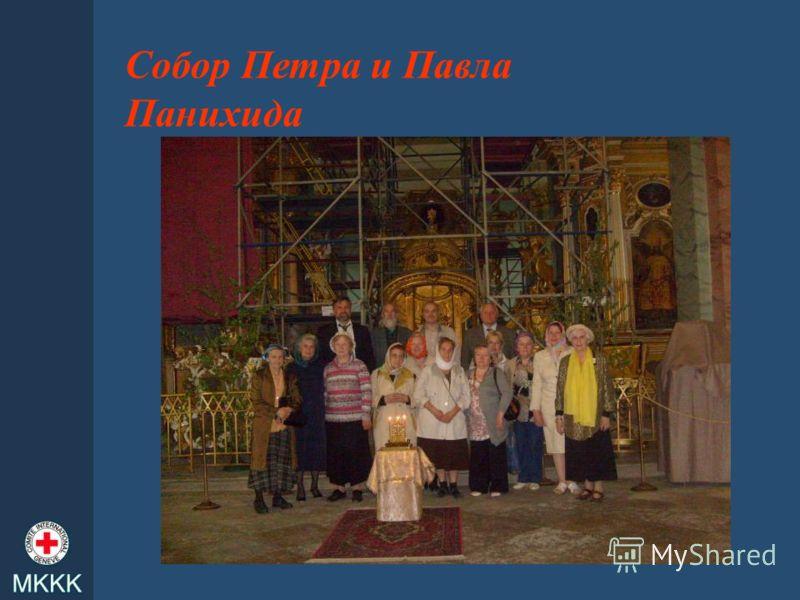 Собор Петра и Павла Панихида