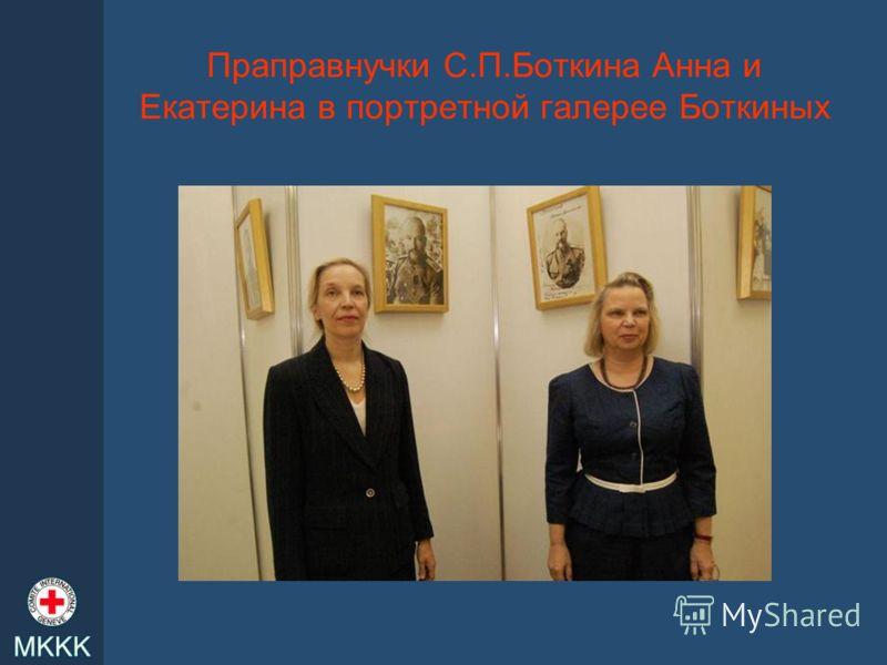 Праправнучки С.П.Боткина Анна и Екатерина в портретной галерее Боткиных