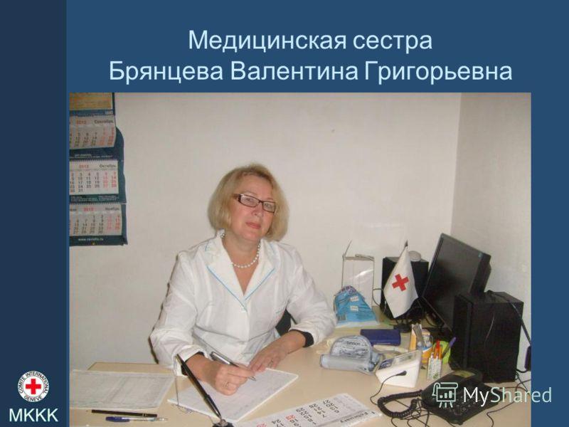 Медицинская сестра Брянцева Валентина Григорьевна