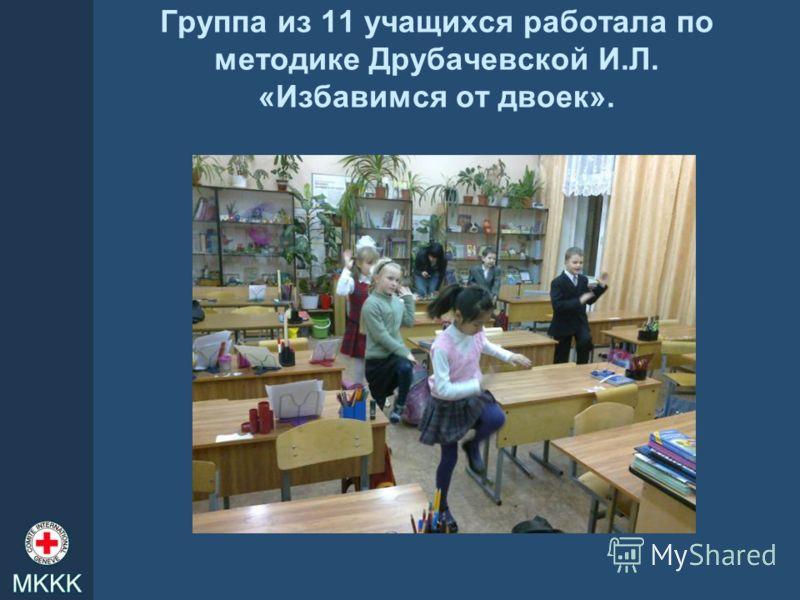 Группа из 11 учащихся работала по методике Друбачевской И.Л. «Избавимся от двоек».