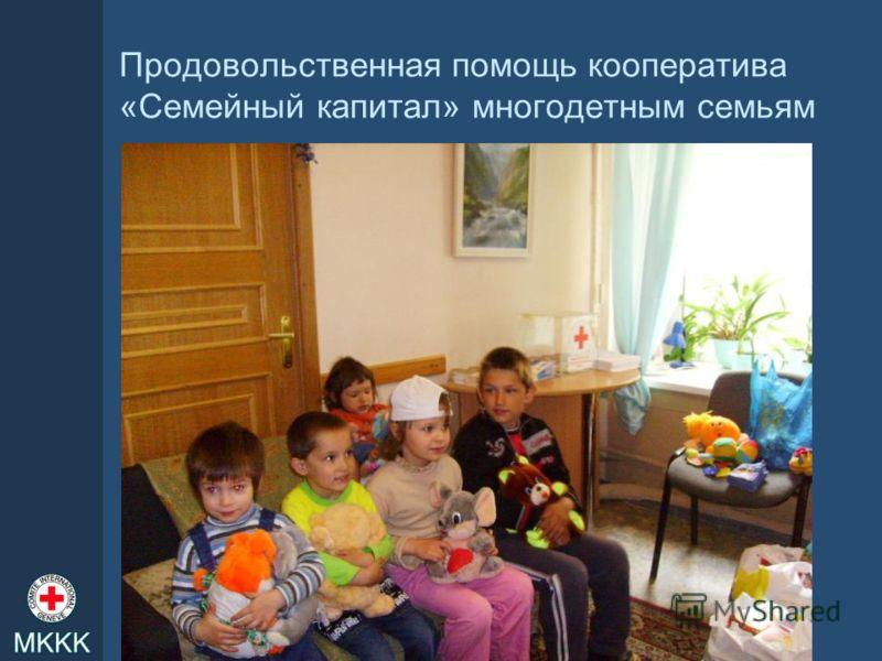 Продовольственная помощь кооператива «Семейный капитал» многодетным семьям
