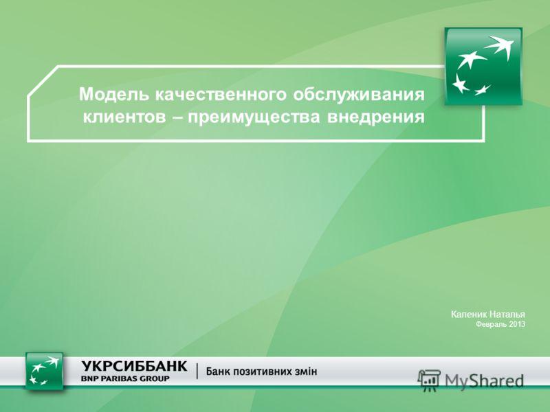 Модель качественного обслуживания клиентов – преимущества внедрения Каленик Наталья Февраль 2013