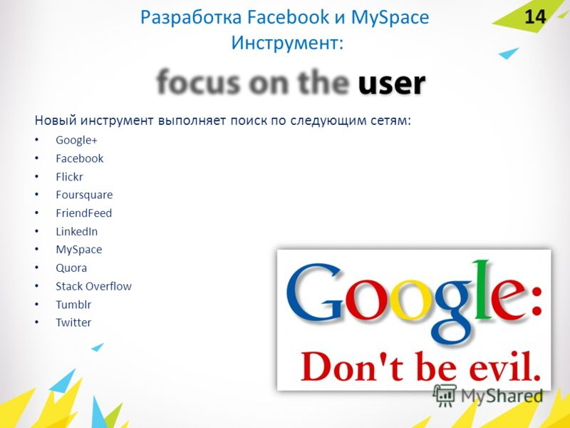 Разработка Facebook и MySpace Инструмент: Новый инструмент выполняет поиск по следующим сетям: Google+ Facebook Flickr Foursquare FriendFeed LinkedIn MySpace Quora Stack Overflow Tumblr Twitter 1414