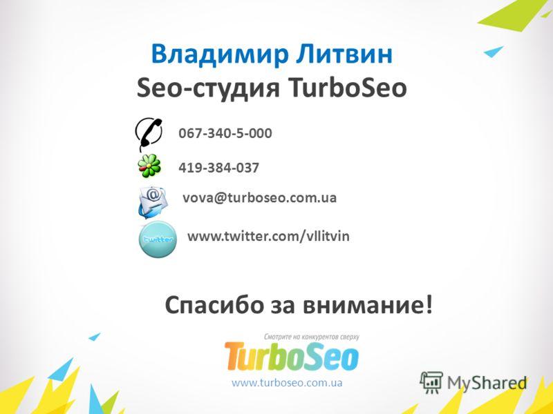 www.turboseo.com.ua Спасибо за внимание! Владимир Литвин Seo-студия TurboSeo 067-340-5-000 419-384-037 vova@turboseo.com.ua www.twitter.com/vllitvin