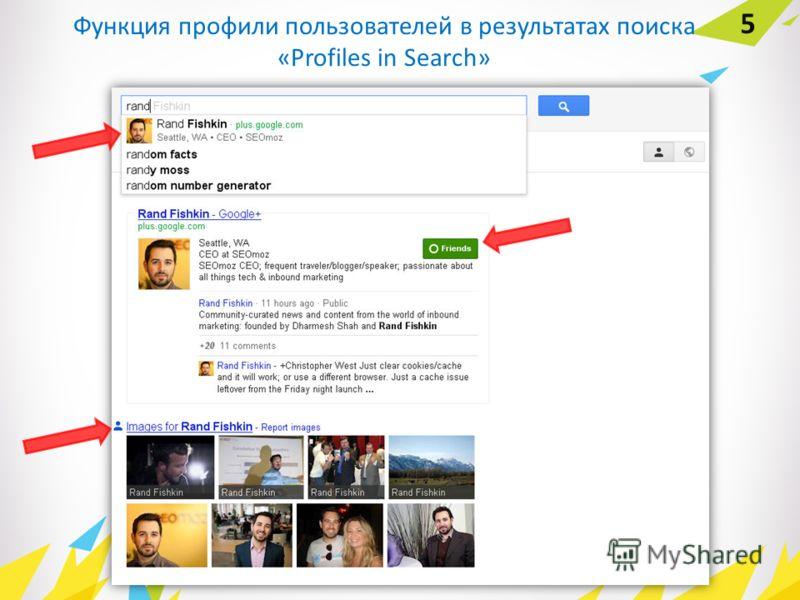 Функция профили пользователей в результатах поиска «Profiles in Search» 5