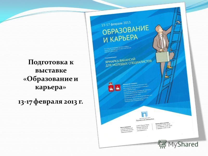Подготовка к выставке «Образование и карьера» 13-17 февраля 2013 г.