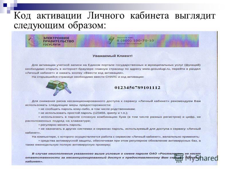 Код активации Личного кабинета выглядит следующим образом: