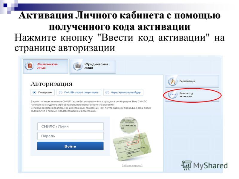 Активация Личного кабинета с помощью полученного кода активации Нажмите кнопку Ввести код активации на странице авторизации