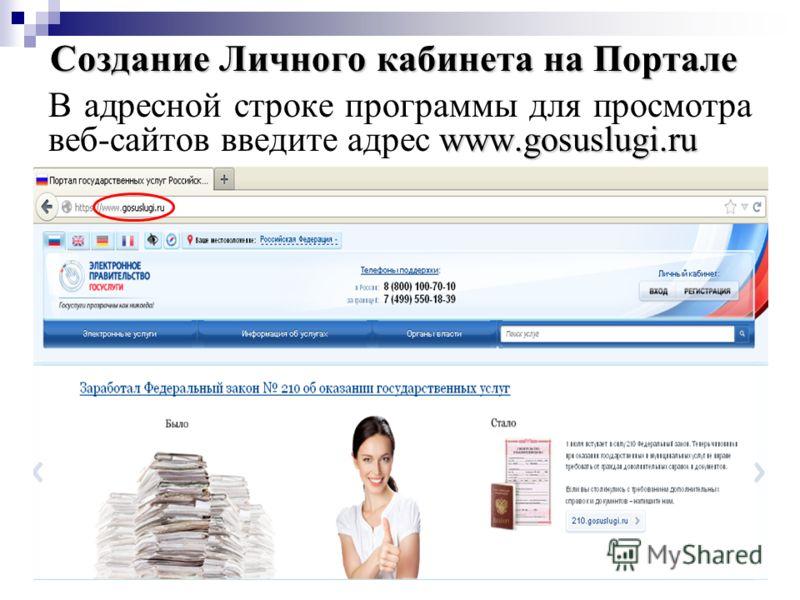 Создание Личного кабинета на Портале www.gosuslugi.ru В адресной строке программы для просмотра веб-сайтов введите адрес www.gosuslugi.ru
