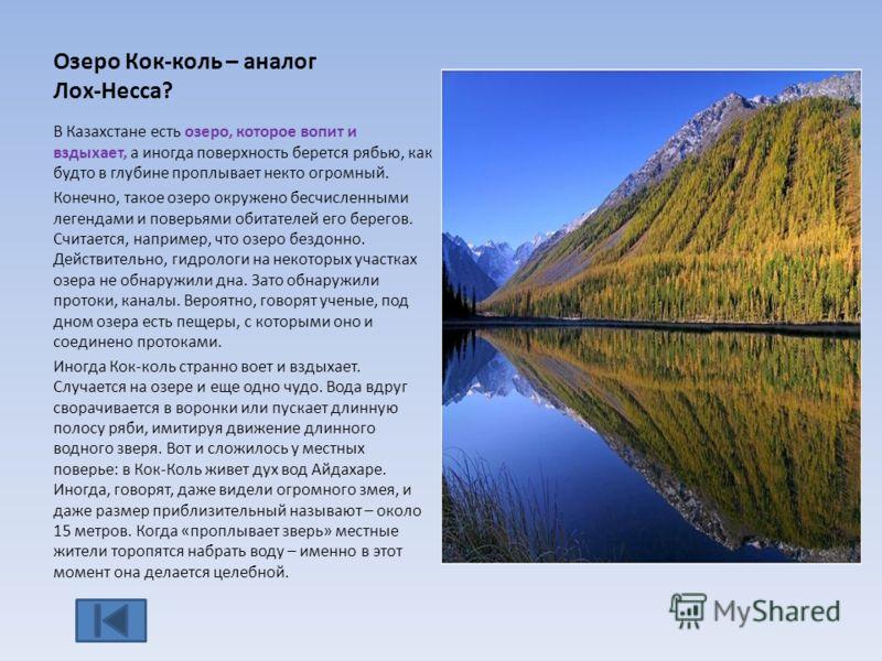 Озеро Кок-коль – аналог Лох-Несса? В Казахстане есть озеро, которое вопит и вздыхает, а иногда поверхность берется рябью, как будто в глубине проплывает некто огромный. Конечно, такое озеро окружено бесчисленными легендами и поверьями обитателей его