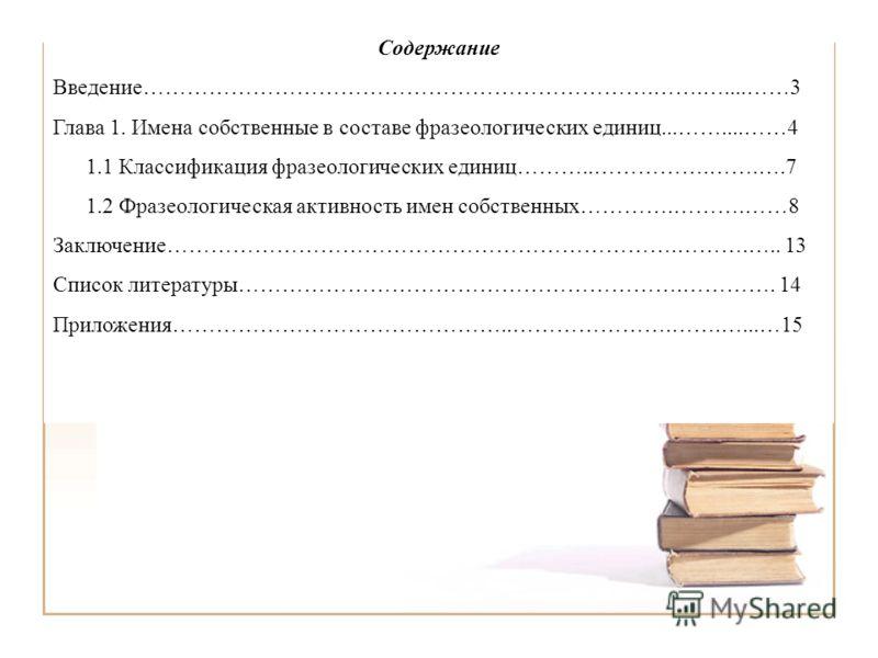 Каковы требования к содержанию реферата? Содержание (оглавление) Содержание Введение…………………………………………………………….…….…....……3 Глава 1. Имена собственные в составе фразеологических единиц...……....……4 1.1 Классификация фразеологических единиц………..…………….…….….
