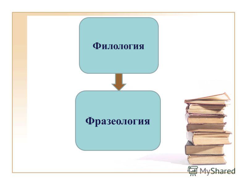 Филология Фразеология