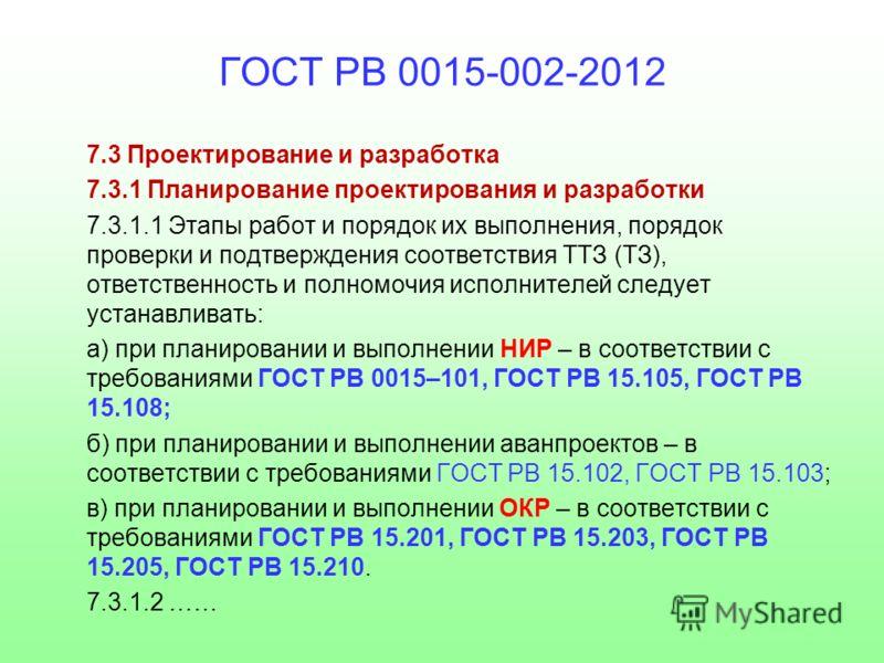 ГОСТ РВ 0015-002-2012 7.3 Проектирование и разработка 7.3.1 Планирование проектирования и разработки 7.3.1.1 Этапы работ и порядок их выполнения, порядок проверки и подтверждения соответствия ТТЗ (ТЗ), ответственность и полномочия исполнителей следуе