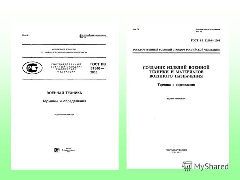 Гост рв 15. 208 2005 pdf скачать бесплатно.