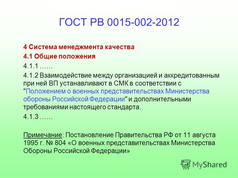 ГОСТ РВ 0015-002-2012 4 Система менеджмента качества 4.1 Общие положения 4.1.1 …… 4.1.2 Взаимодействие между организацией и аккредитованным при ней ВП устанавливают в СМК в соответствии с