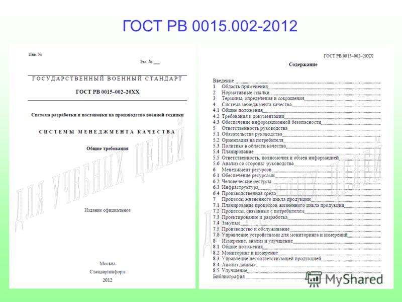 ГОСТ РВ 0015.002-2012
