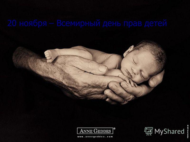 20 ноября – Всемирный день прав детей 20 ноября – Всемирный день прав детей