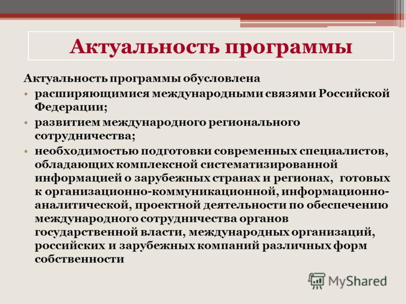 Актуальность программы Актуальность программы обусловлена расширяющимися международными связями Российской Федерации; развитием международного регионального сотрудничества; необходимостью подготовки современных специалистов, обладающих комплексной си