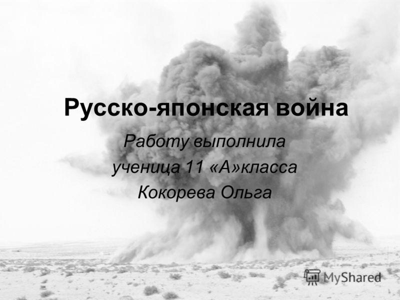Русско-японская война Работу выполнила ученица 11 «А»класса Кокорева Ольга