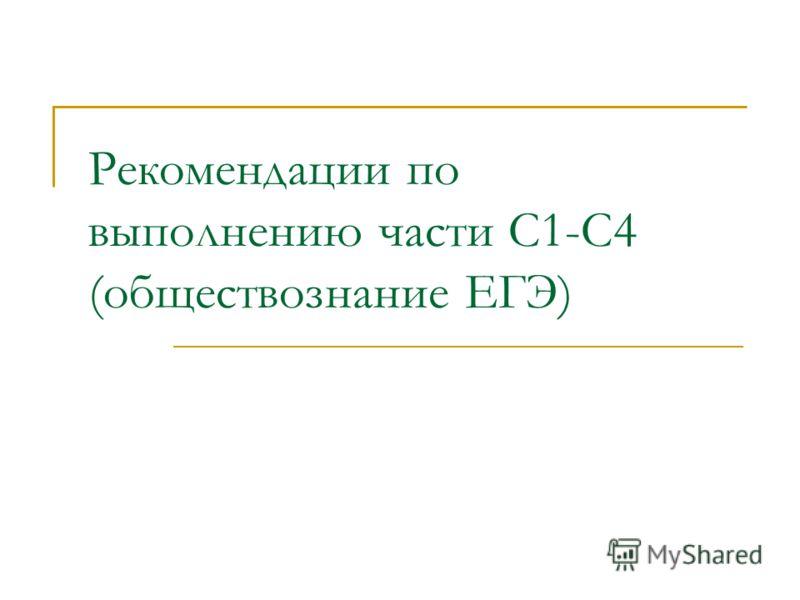 Рекомендации по выполнению части С1-С4 (обществознание ЕГЭ)