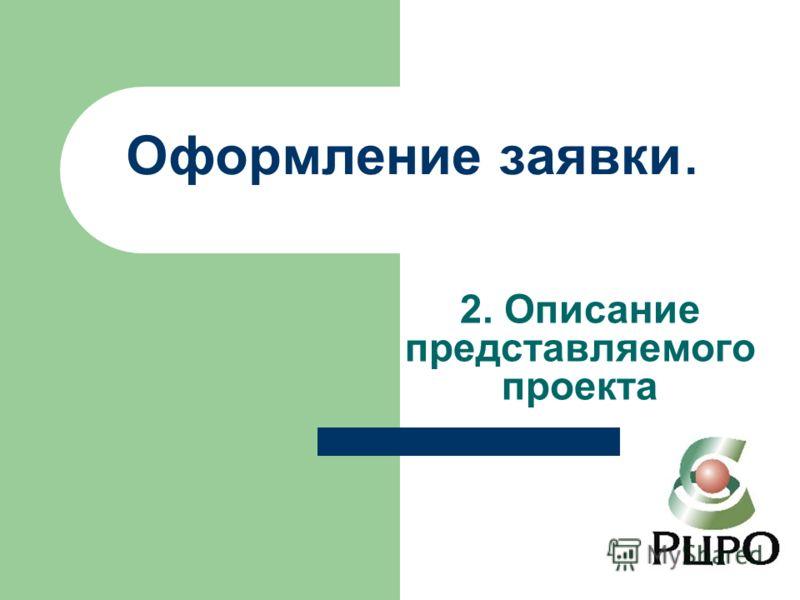 Оформление заявки. 2. Описание представляемого проекта