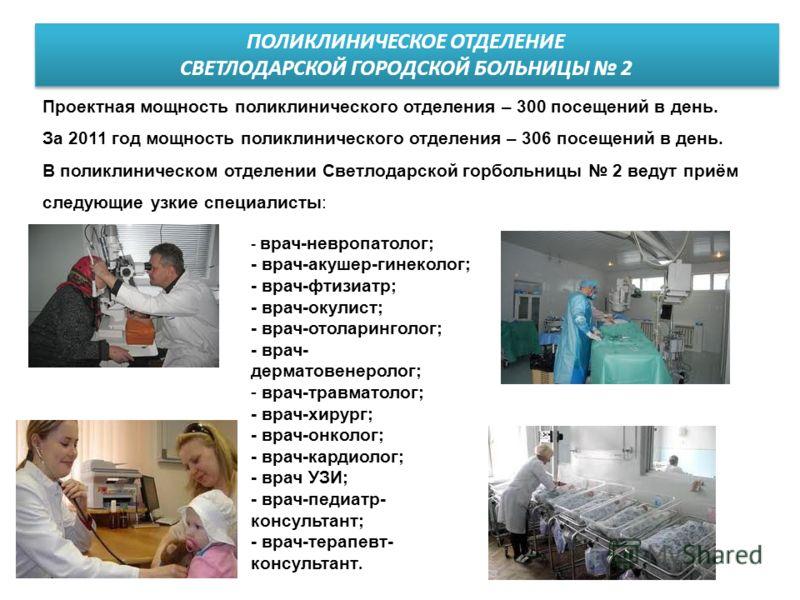 - врач-невропатолог; - врач-акушер-гинеколог; - врач-фтизиатр; - врач-окулист; - врач-отоларинголог; - врач- дерматовенеролог; - врач-травматолог; - врач-хирург; - врач-онколог; - врач-кардиолог; - врач УЗИ; - врач-педиатр- консультант; - врач-терапе