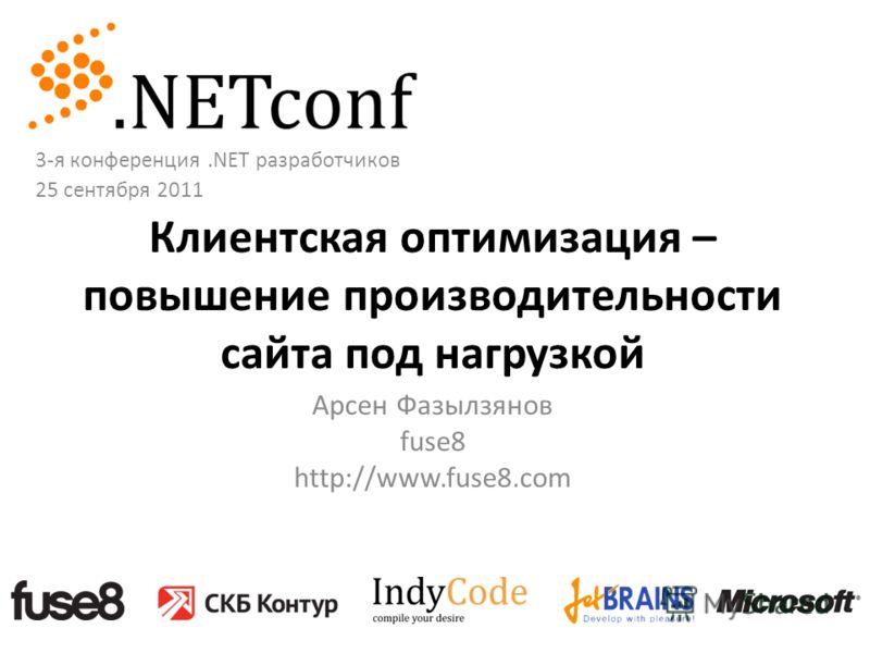Клиентская оптимизация – повышение производительности сайта под нагрузкой Арсен Фазылзянов fuse8 http://www.fuse8. com 3-я конференция.NET разработчиков 25 сентября 2011
