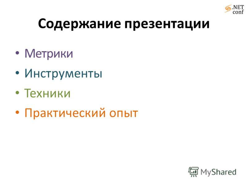 Содержание презентации Метрики Инструменты Техники Практический опыт