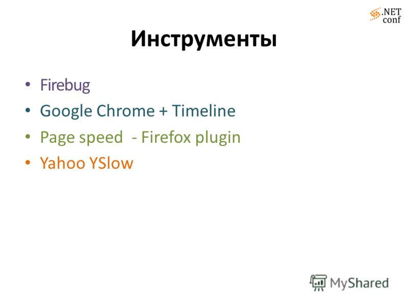 Инструменты Firebug Google Chrome + Timeline Page speed - Firefox plugin Yahoo YSlow