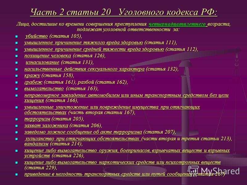 Часть 2 статьи 20 Уголовного кодекса РФ: Лица, достигшие ко времени совершения преступления четырнадцатилетнего возраста, подлежат уголовной ответственности за: убийство (статья 105), убийство (статья 105), умышленное причинение тяжкого вреда здоровь