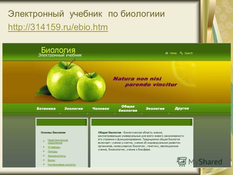 Электронный учебник по биологиии http://314159.ru/ebio.htm http://314159.ru/ebio.htm