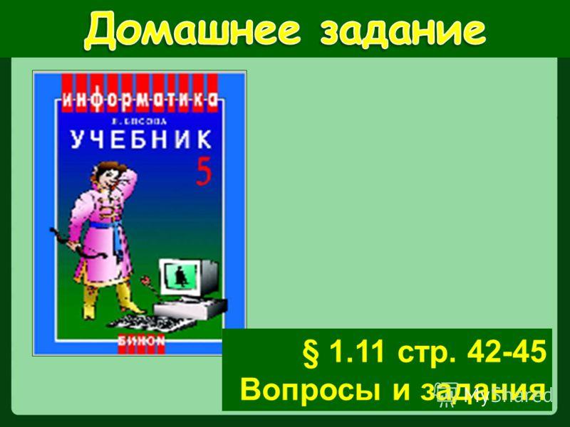 § 1.11 стр. 42-45 Вопросы и задания