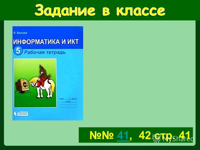 41, 42 стр. 4141