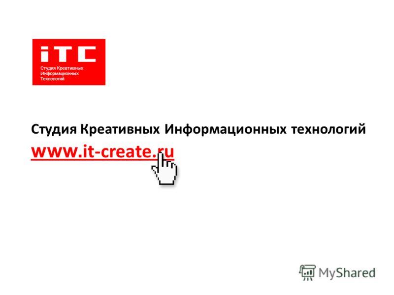 Cтудия Креативных Информационных технологий www. it-create.ru www. it-create.ru