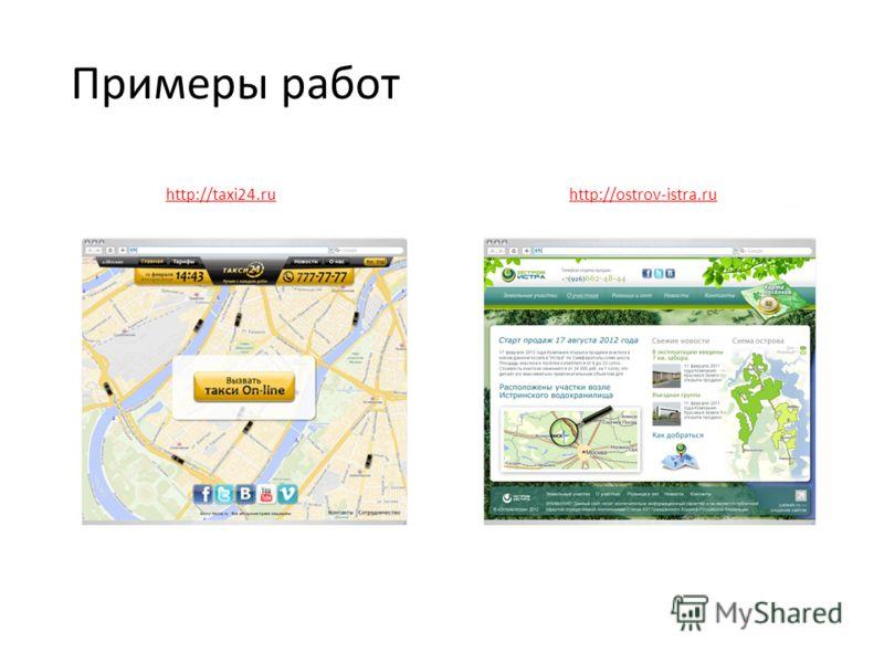 Примеры работ http://taxi24.ruhttp://ostrov-istra.ru