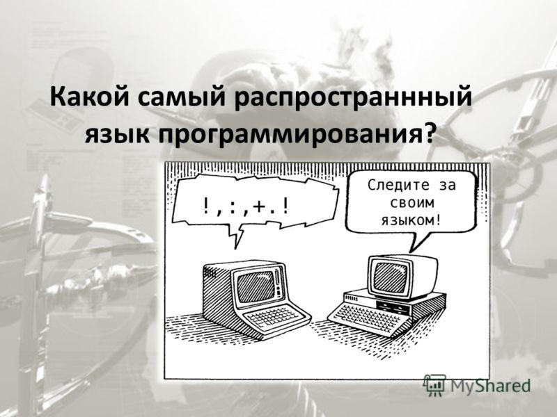Какой самый распространнный язык программирования?